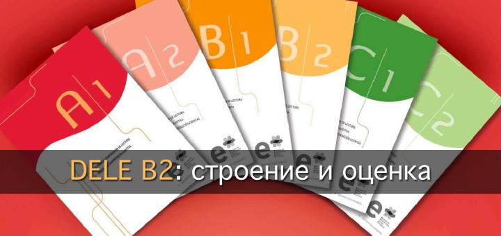 Как сдать DELE B2: строение и оценка