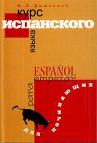 И.А. Дышлевая: Испанский для начинающих