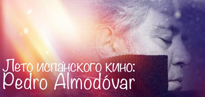 Испанский режзиссер Педро Альмодовар