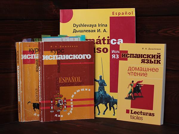 Грамматика, чтение и учебники испанского Дышлевой