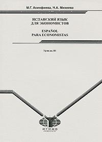 МГИМО: Акинфиева М.Г. Испанский язык для экономистов