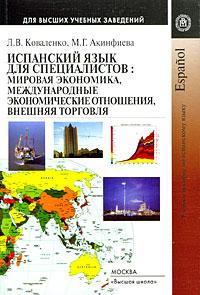 Высшая школа: Испанский язык для специалистов. Мировая экономика, международные экономические отношения, внешняя торговля