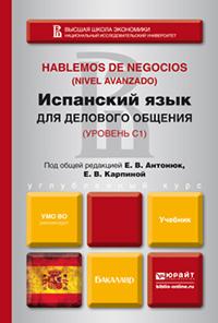 Юрайт: Антонюк Е. В. Испанский язык для делового общения