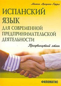 Филоматис: Арсуага-Герра М. Испанский язык для современной предпринимательской деятельности