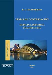 Прометей: Гостемилова Н.А. Temas de conversación: Medicina, deportes, construcción