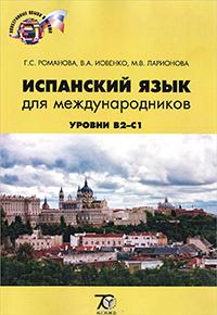 МГИМО: Романова Г.С. Испанский язык для международников. Учебно-методический комплекс