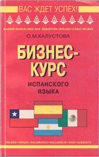 Логос: Калустова О.М. Бизнес-курс испанского языка