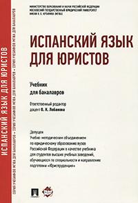 Проспект: Колесникова Н. Испанский язык для юристов
