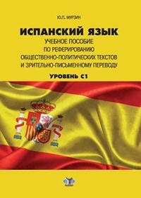 МГИМО: Мурзин Ю.П. Учебное пособие по реферированию общественно-политических текстов и зрительно-письменному переводу. Уровень С1