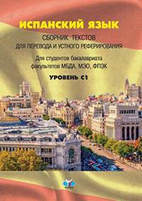 МГИМО: Сангинова Ф.Ю. Испанский язык. Сборник текстов для перевода и устного реферирования