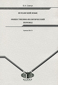 МГИМО: Савчук Е.А. Испанский язык. Общественно-политический перевод