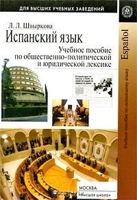 Высшая школа: Швыркова Л.Л. Учебное пособие по общественно-политической и юридической лексике