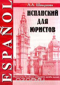 РУДН: Швыркова Л.Л. Испанский для юристов
