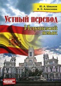 Юникс, Перспектива: Шашков Ю.А. Устный перевод. Испанский язык. Курс для начинающих