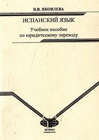 МГИМО: Яковлева В.В. Испанский язык. Учебное пособие по юридическому переводу