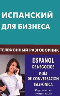 Живой язык: Испанский для бизнеса. Телефонный разговорник